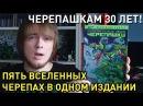 Черепашкам Ниндзя 30 лет! Юбилейный комикс Pixel_Devil