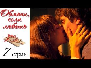 Обмани, если любишь - Серия 7 - русская мелодрама HD
