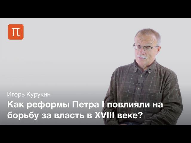 Дворцовые перевороты в послепетровской России