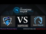 [RU] Dota 2 | Vega Squadron vs Team Liquid | КАРТА #2 | THE SHANGHAI MAJOR | 08.01.2016