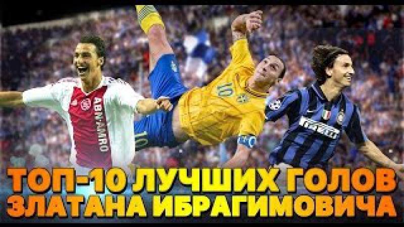 ТОП-10 | Лучшие голы Златана Ибрагимовича