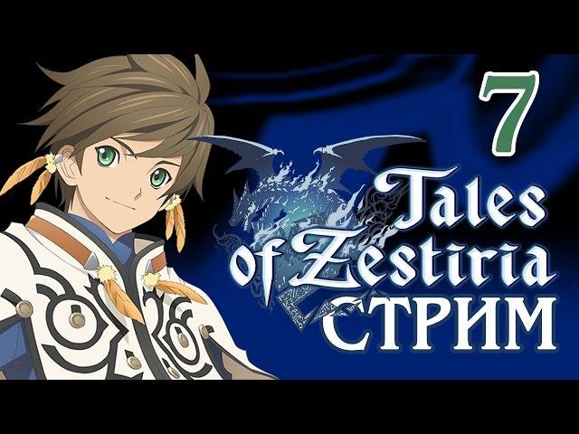 СТРИМ► Tales of Zestiria [Поиски Попа] русский язык -7