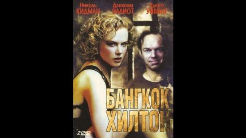 Бангкок Хилтон1989 03 Драма Николь Кидман по пути из Лондона на родину ее заносит… в Тайланд