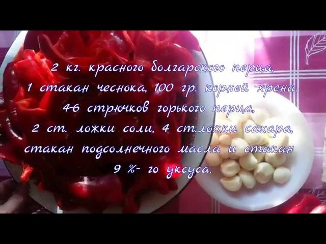 Сырая,домашняя, аджика 2 рецепта.(Crude, home, adzhika.Salat)