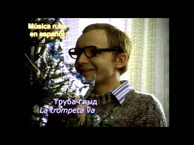 Если у вас нету тёти - Si no tuvieras tía - Subtítulos en español
