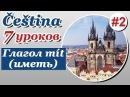 Урок 2. Чешский язык за 7 уроков для начинающих. Глагол mít (иметь) в чешском языке. Елена Шипилова.
