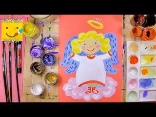 Как нарисовать ангела - урок рисования для детей от 4 лет, рисуем дома поэтапно