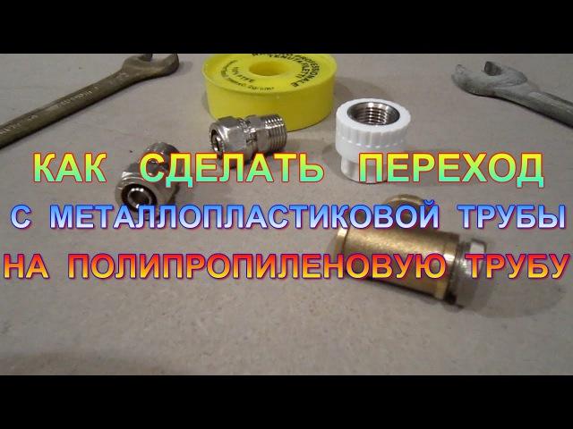 Как сделать переход с металлопластиковой трубы на полипропиленовую трубу