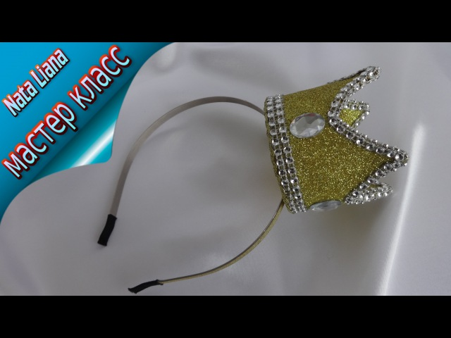 Золотая Корона для маленькой принцессы из Фоамирана . МК от Nata Liana.
