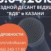 ВЫЕЗДНОЙ ДЕСАНТ ВЕДУЩИХ в Казани