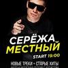 Sergey Mestny