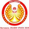 Фестиваль Сказки Урала 2015