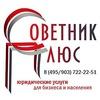 СОВЕТНИК-ПЛЮС юридические услуги