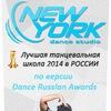 Школа танцев NEW YORK DANCE STUDIO