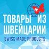 Товары из Швейцарии   Swiss made Products