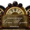 ArtСards for you-скрапбукинг Новокузнецк СКРАП