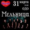 Мельница|31 марта|ОДО|UPpromo|Самара
