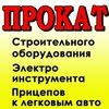 Прокат электроинструмента в Борисове