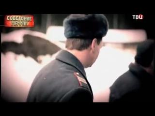 Советские мафии. Глухое дело.  2015 документальный фильм