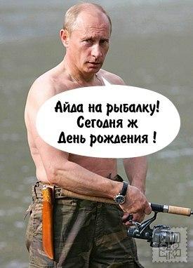 Поздравление с днем рождения мужчину рыбака