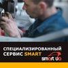 Сервис и Запчасти для Smart   SMART-UA™