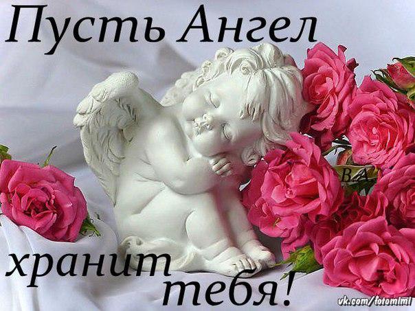 Привет! Пусть Ангел хранит тебя!