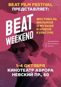 Beat Weekend в Санкт-Петербурге