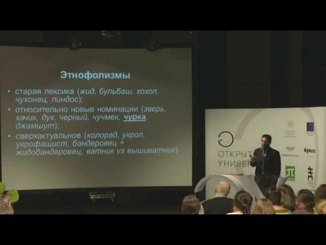 Валерий Ефремов. Что такое язык ненависти и можно ли ему противостоять
