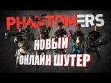 Обзор нового онлайн шутера Phantomers RU