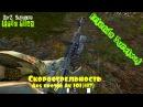 DayZ Standalone - Скорострельность Aug против Ак 101 ( 17)