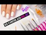 Все о кистях для дизайна ногтей!   Everything about nail art brushes + GIVEAWAY (окончен)
