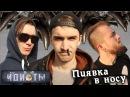 Шоу «Идиоты» - Пиявка в носу