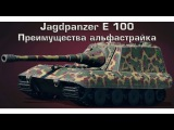 Jagdpanzer E 100 | Преимущества альфастрайка
