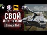 Свой или чужой №4 - от GiguroN и Scenarist [World of Tanks]