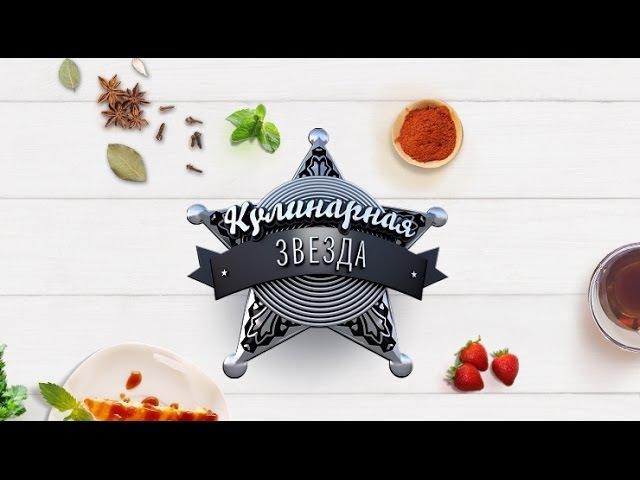 Кулинарная звезда - Как разделать курицу, котлеты по-киевски, торт