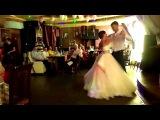 Первый свадебный вальс под песню Зары