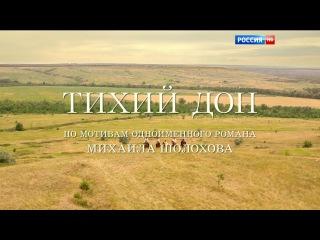 Тихий Дон. 4-6 серии [сериал, 2015] (|стерео|)