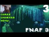 ВНИМАНИЕСАМАЯ СТРАШНАЯ ИГРА 2015!!! МАРИОНЕТКААААА!  Прохождение Five Nights At Freddy's 3