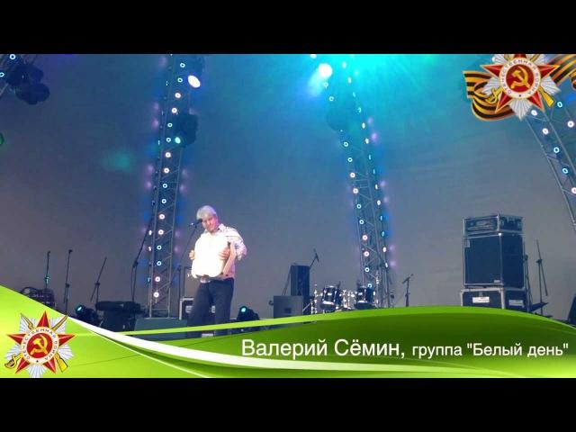 Три танкиста Поёт Валерий Сёмин День Победы Москва