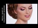 Видео урок Свадебный макияж Bridal make up Tutorial