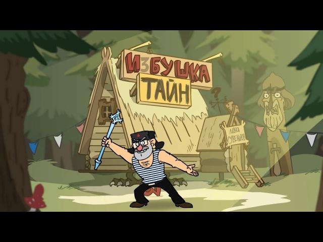 ГРАВИПАДОВО ЗАСТАВКА Gravity Falls пародия