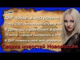Новороссия. Сводка новостей Новороссии (События Ньюс Фронт) / 16.06.2015