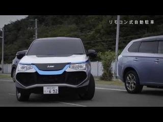 リモコン式自動駐車(映像提供:三菱電機)
