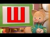 Учим русский язык вместе с Хрюшей - Буква Ш - Урок 22 - Обучающая программа для малышей
