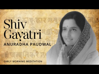 Lord Shiva - Shiv Gayatri [Devotional Mantra]   Anuradha Paudwal