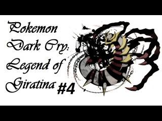 Прохождение Pokemon dark cry legend of giratina#4