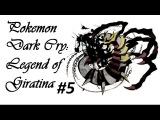 Прохождение Pokemon dark cry legend of giratina#5