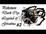 Прохождение Pokemon dark cry legend of giratina#2