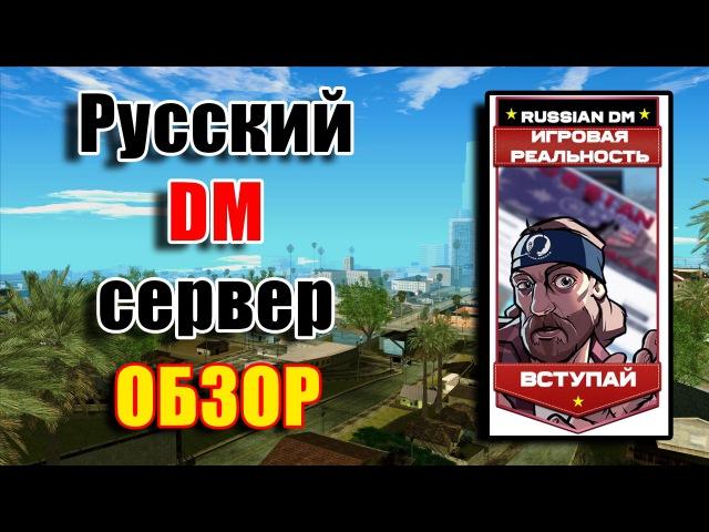 Русский DM (Deathmatch) сервер SAMP 0.3.7. ОБЗОР.