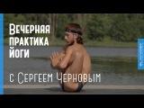 Йога вечером (вечерняя практика йоги)   Йога для начинающих   Комплекс асан йоги